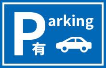 無料駐車場有