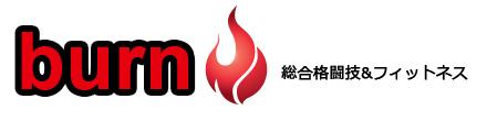 burn(バーン) 総合格闘技&フィットネス